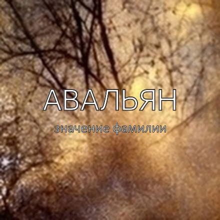 Происхождение фамилии Авальян
