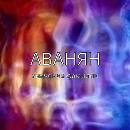 Происхождение фамилии Аванян