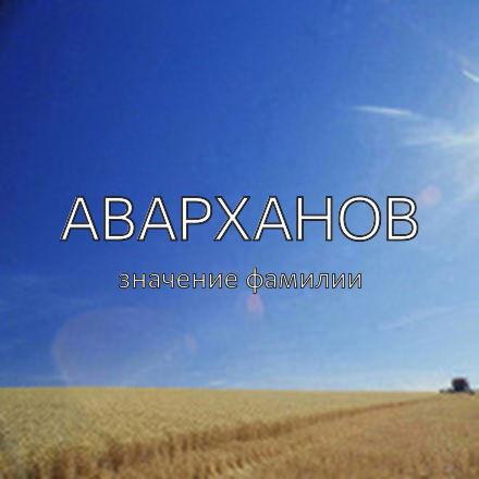 Происхождение фамилии Аварханов