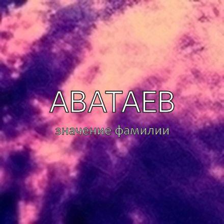 Происхождение фамилии Аватаев