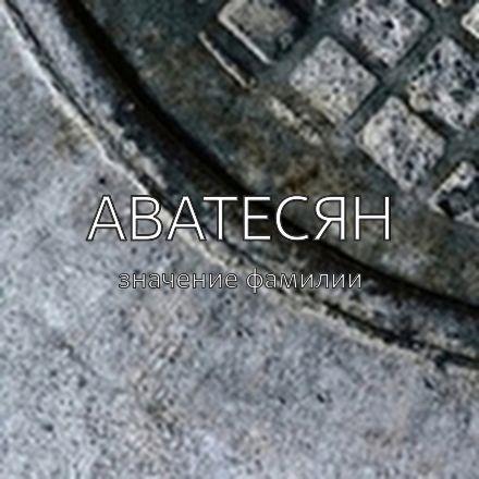 Происхождение фамилии Аватесян