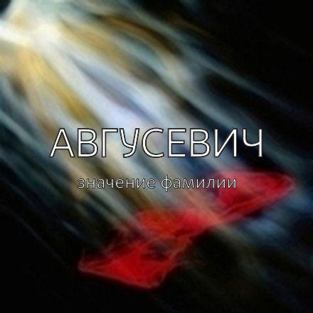 Происхождение фамилии Авгусевич