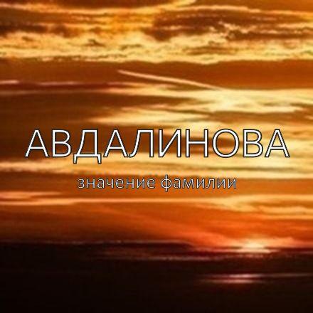 Происхождение фамилии Авдалинова