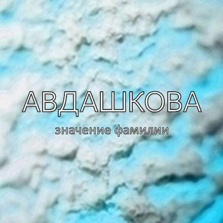 Происхождение фамилии Авдашкова