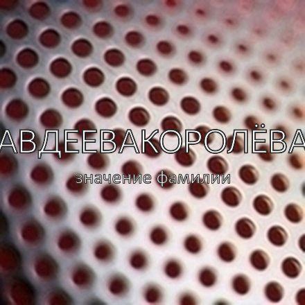 Происхождение фамилии Авдеевакоролёва