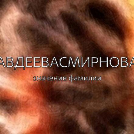 Происхождение фамилии Авдеевасмирнова