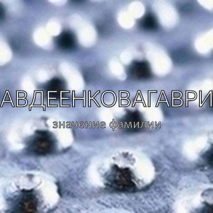 Происхождение фамилии Авдеенковагаври
