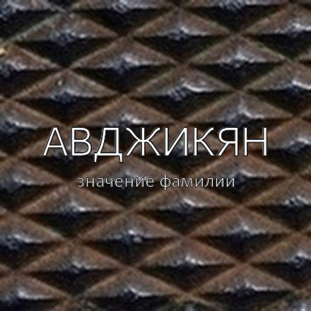 Происхождение фамилии Авджикян