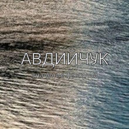 Происхождение фамилии Авдийчук