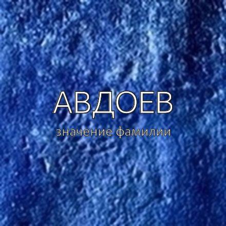 Происхождение фамилии Авдоев