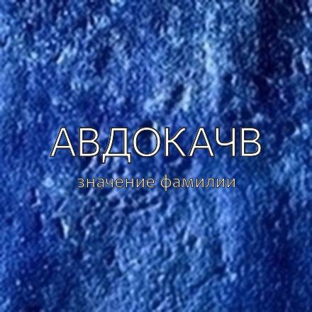 Происхождение фамилии Авдокачв