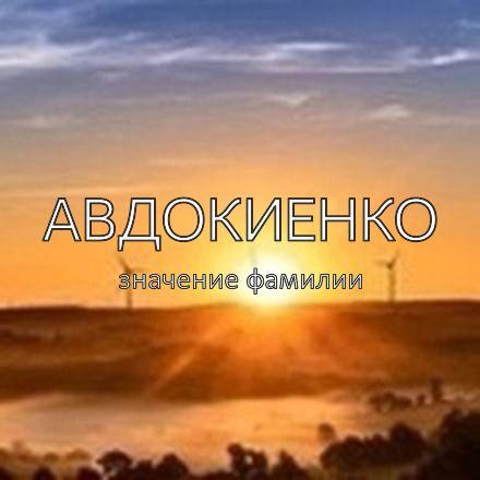 Происхождение фамилии Авдокиенко