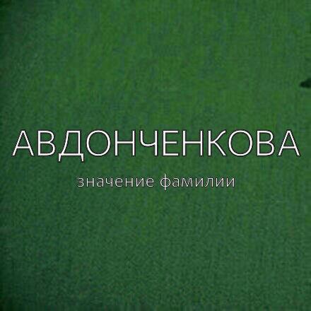 Происхождение фамилии Авдонченкова