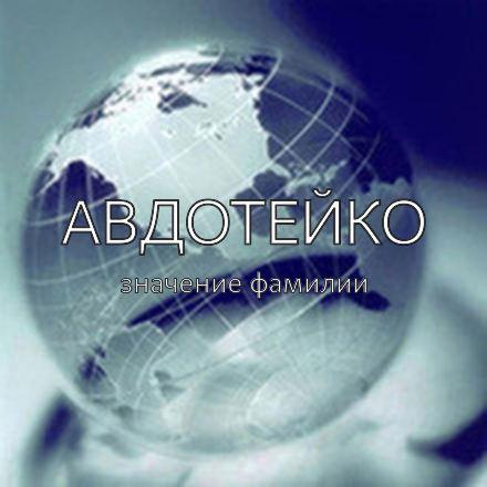 Происхождение фамилии Авдотейко