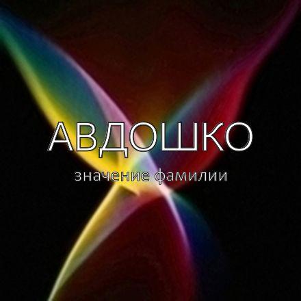 Происхождение фамилии Авдошко