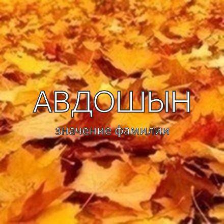 Происхождение фамилии Авдошын