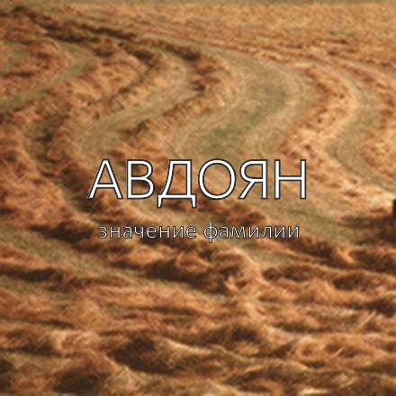 Происхождение фамилии Авдоян