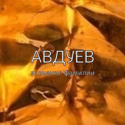 Происхождение фамилии Авдуев