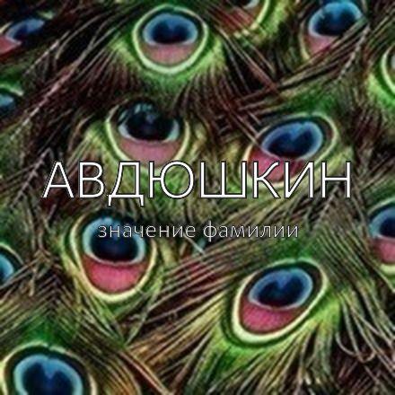 Происхождение фамилии Авдюшкин