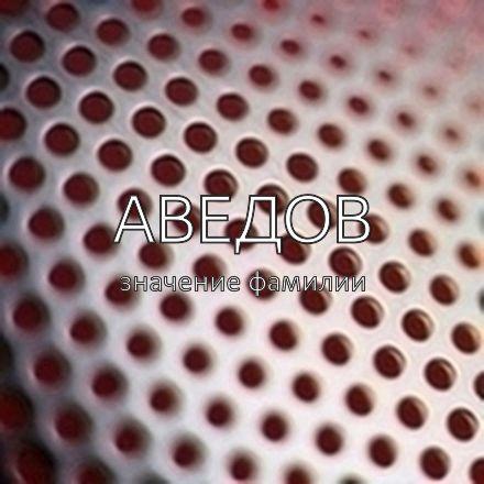 Происхождение фамилии Аведов