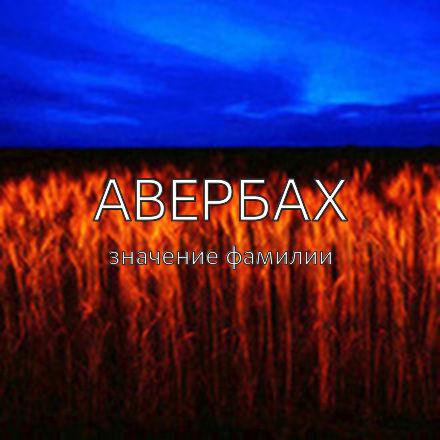 Происхождение фамилии Авербах