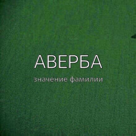 Происхождение фамилии Аверба