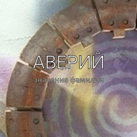 Происхождение фамилии Аверий