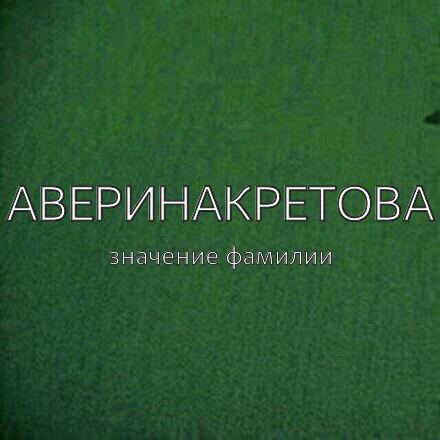 Происхождение фамилии Аверинакретова