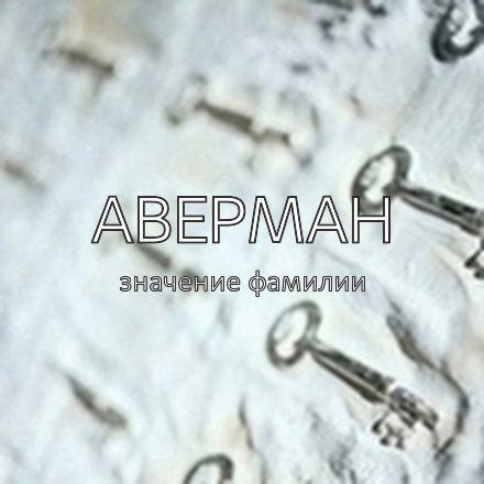 Происхождение фамилии Аверман