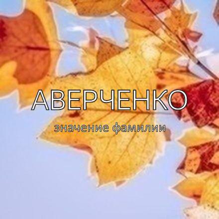 Происхождение фамилии Аверченко