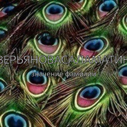Происхождение фамилии Аверьяновасаламатина