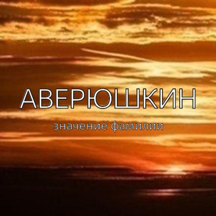 Происхождение фамилии Аверюшкин