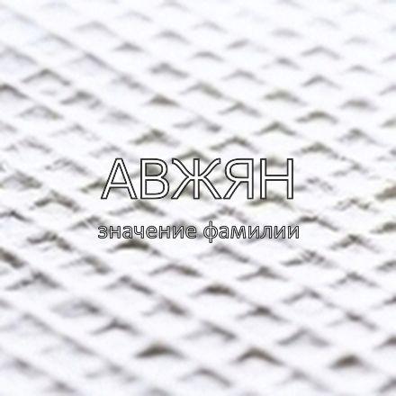 Происхождение фамилии Авжян