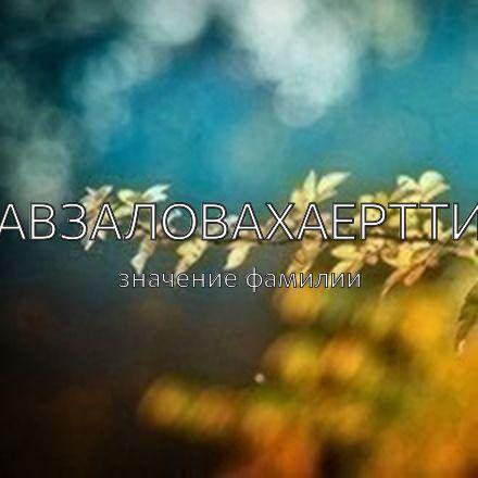 Происхождение фамилии Авзаловахаертти