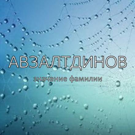 Происхождение фамилии Авзалтдинов