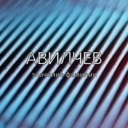 Происхождение фамилии Авилчев