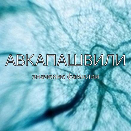 Происхождение фамилии Авкапашвили