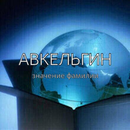 Происхождение фамилии Авкельгин