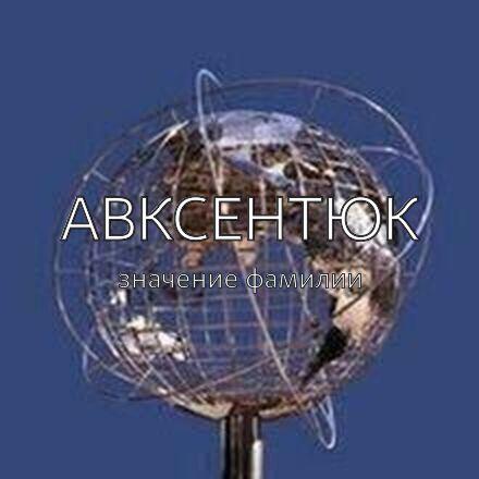 Происхождение фамилии Авксентюк