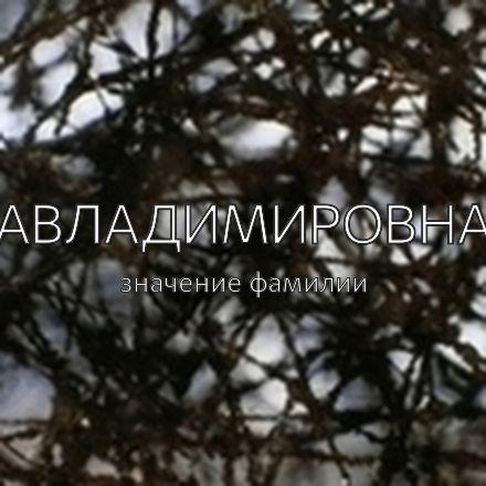 Происхождение фамилии Авладимировна