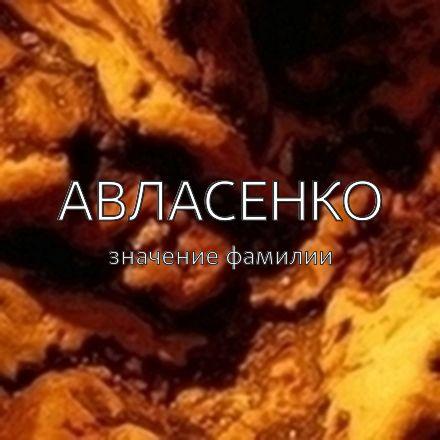 Происхождение фамилии Авласенко