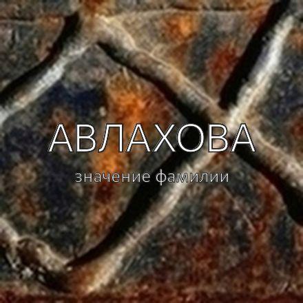 Происхождение фамилии Авлахова
