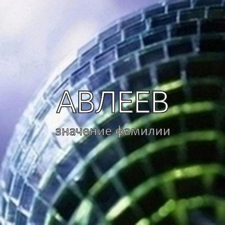 Происхождение фамилии Авлеев
