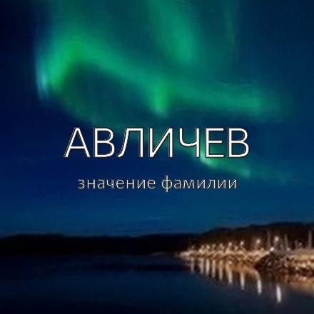 Происхождение фамилии Авличев