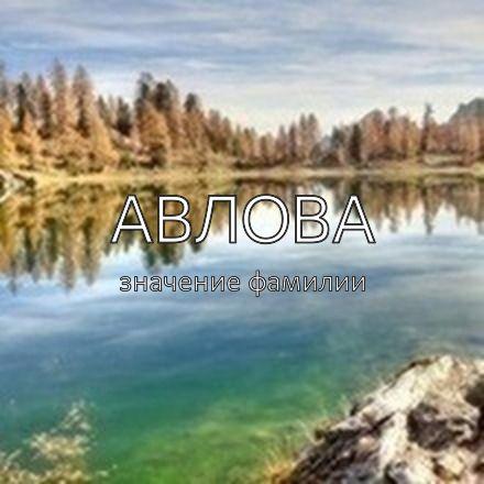 Происхождение фамилии Авлова