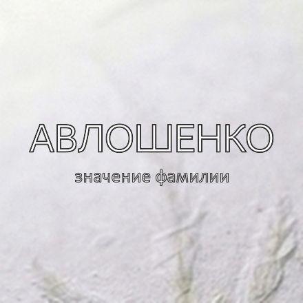 Происхождение фамилии Авлошенко