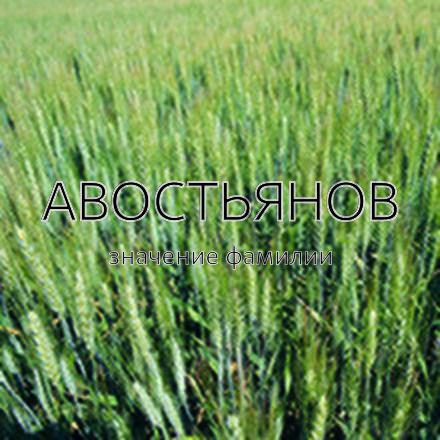 Происхождение фамилии Авостьянов