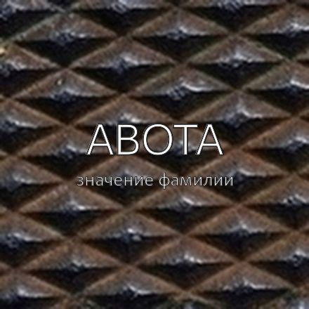 Происхождение фамилии Авота