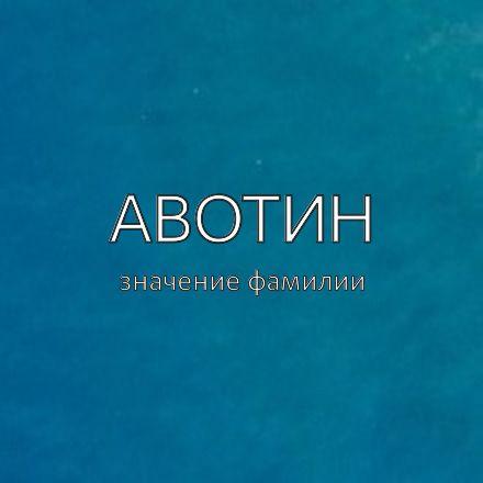 Происхождение фамилии Авотин