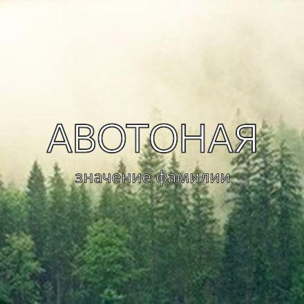Происхождение фамилии Авотоная